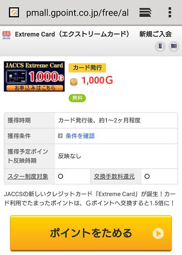 GポイントサイトのExtreme Cardの広告