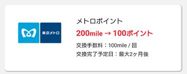 ネットマイルの交換先リスト - メトロポイント