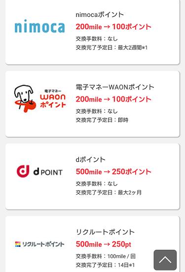 ネットマイルの交換先リスト - nimoca, WAON,dポイント、リクルートポイント