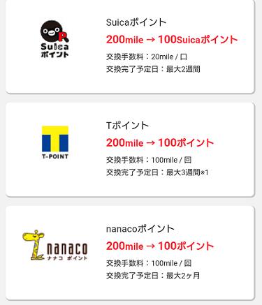 ネットマイルの交換先リスト - Suica, Tポイント, nanaco