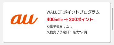 ネットマイルの交換先リスト - au WALLET