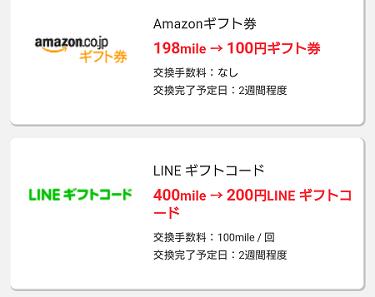 ネットマイルの交換先リスト - amazon, LINE