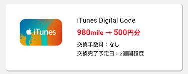 ネットマイルの交換先リスト - iTunes