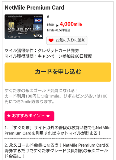 NetMile Premium Cardの広告