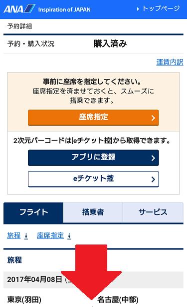 予約・購入状況の画面