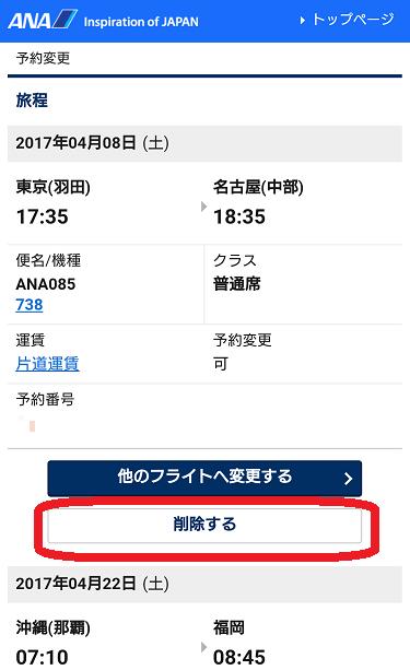 予約変更画面。最初に示した4つのフライトが表示され、それぞれに削除か他のフライトに変更する選択ボタンが付されている。