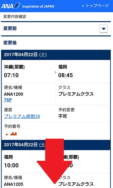 変更後の予約の確認画面