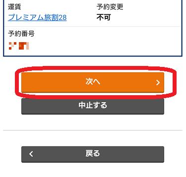 変更後の予約の確認画面の「次へ」のボタン