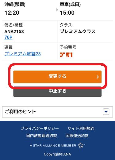 クレジットカード情報確認画面の「変更する」ボタン