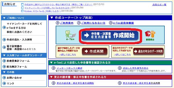 国税庁確定申告書作成コーナーのトップページ