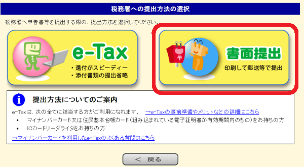 e-Taxと書面提出の選択画面