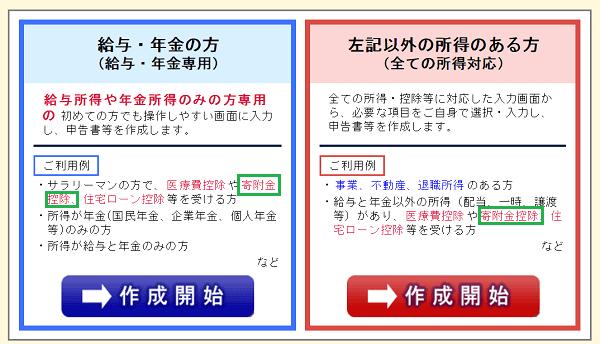 所得の種類の選択画面。所得が給与・年金だけの方は、左側の青を、それ以外の所得のある方は、右の赤を選ぶ。