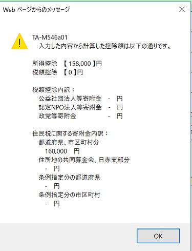 所得控除額が158,000円になる旨のメッセージ。