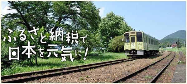 ふるさと納税イメージ画像 一両編成の電車が線路上を走る