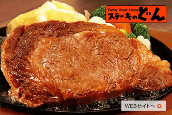 ステーキのどんのロゴ入りのステーキの写真