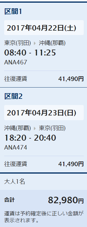 羽田那覇往復運賃の画像
