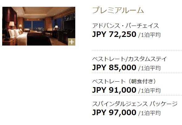 シャングリラ東京プレミアムルーム朝食付き2名の予約画面