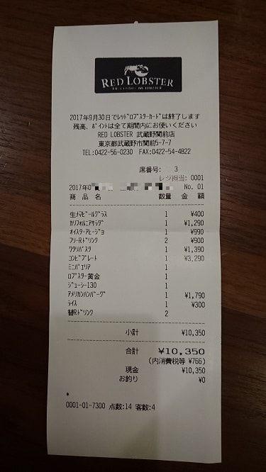 レッドロブスターのレシート。合計10,350円