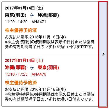 f:id:gaotsu:20170326175307p:plain