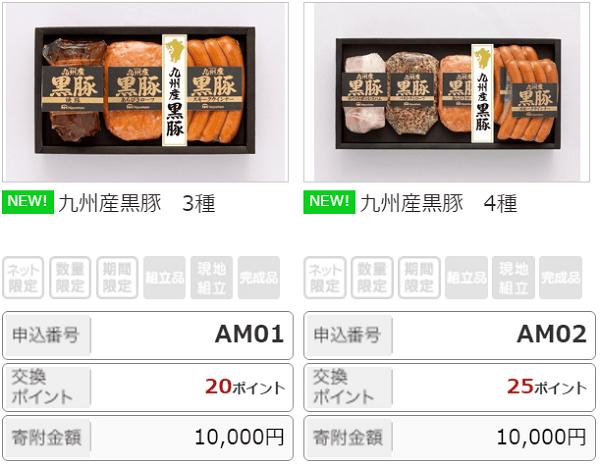 九州産黒豚3種と4種の返礼品紹介画像。寄附金と交換ポイントの情報付。