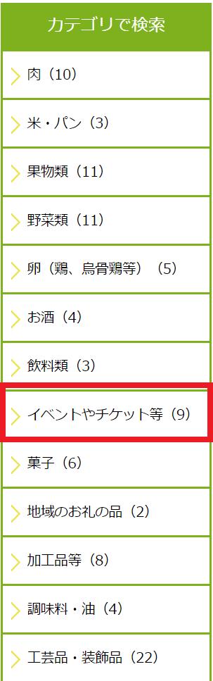 栃木県矢板市の返礼品カテゴリーリスト