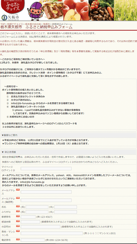 ふるさとチョイスのサイト上の栃木県矢板市への寄附金申込画面