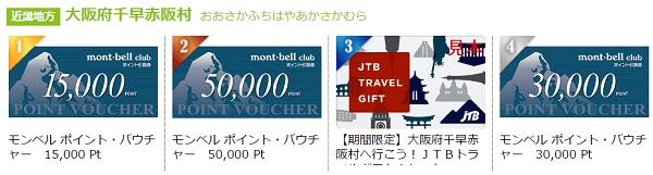 大阪府千早赤阪村の人気返礼品リスト。モンベルポイントバウチャーとJTBトラベルギフト両方がランクインしている。