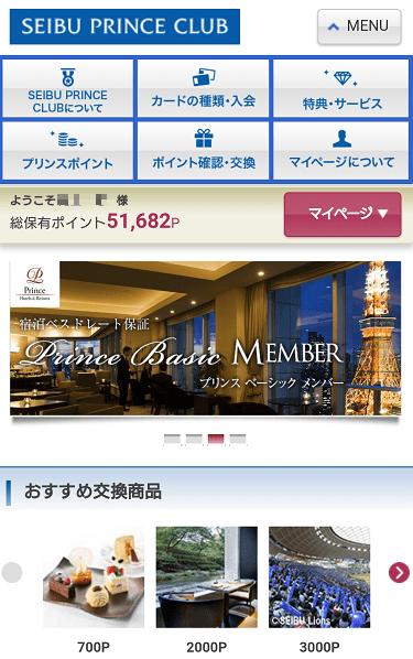 SEIBU PRINCE CLUBスマホ版トップページ