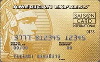 セゾンゴールド・アメリカン・エキスプレスカード券面