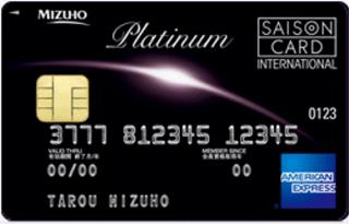 みずほセゾンプラチナ・アメリカン・エキスプレス・カード券面