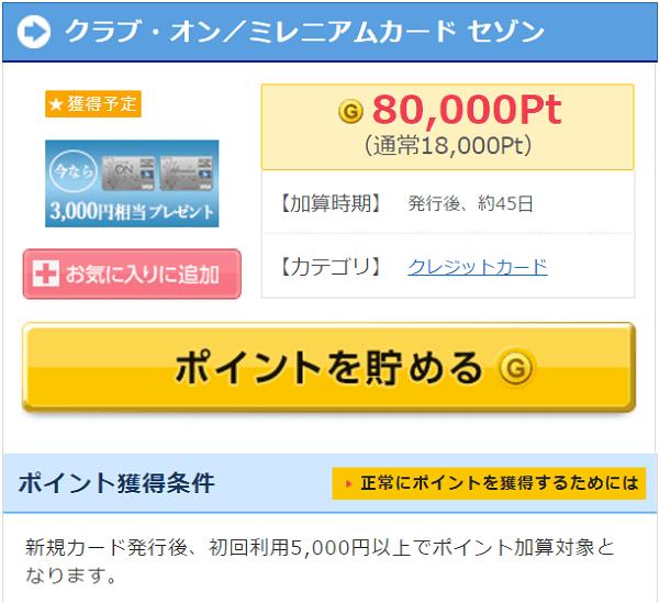クラブ・オン/ミレニアムカード セゾンの広告 - GetMoney!