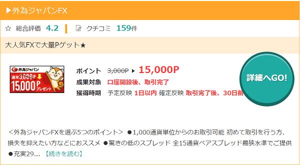外為ジャパンの広告 - モッピー