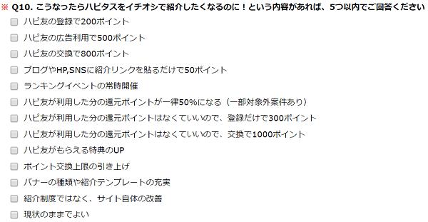 ハピタスの入賞者アンケートQ10