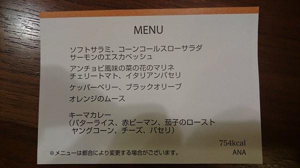 4月15日471便 羽田 ⇒ 那覇 機内食GOZEN メニュー