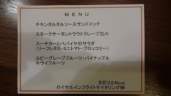 4月15日470便 那覇 ⇒ 羽田 SABO メニュー