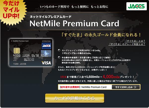 NetMile Premium Cardキャンペーンページ