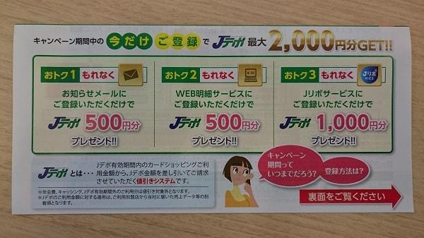 同封されていた新規入会者限定 デポ最大2,000円分プレゼントの写真