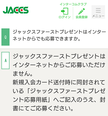 JACCS First Presentの申込は、郵送のみ受け付ける旨記載があるQ&A