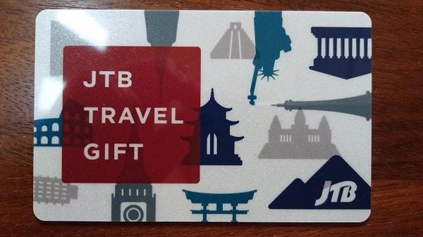 JTBトラベルギフト カード券面