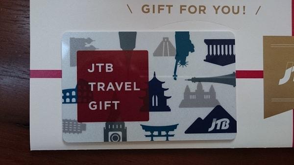 白い封筒に、クレジットカードのように貼り付けてあるところ