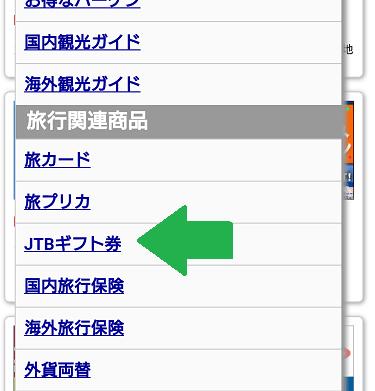 スマホ版JTBトップページで、メニューが展開されたところ。