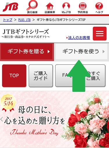 JTBギフトシリーズのページ
