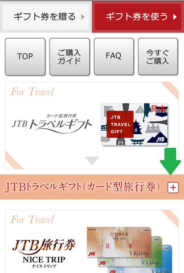 JTBトラベルギフト(カード型旅行券)の説明ページ