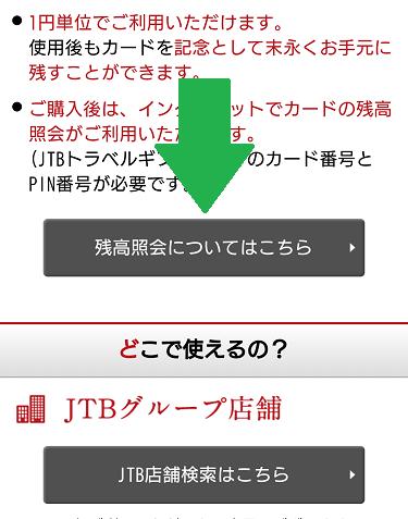 JTBトラベルギフト(カード型旅行券)のメニューページ