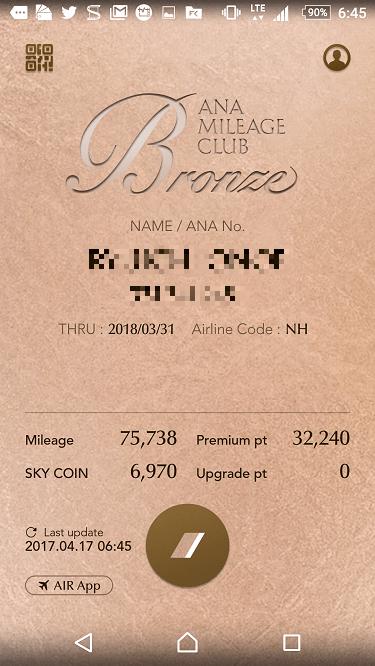 ブロンズステータスのANAアプリ画面