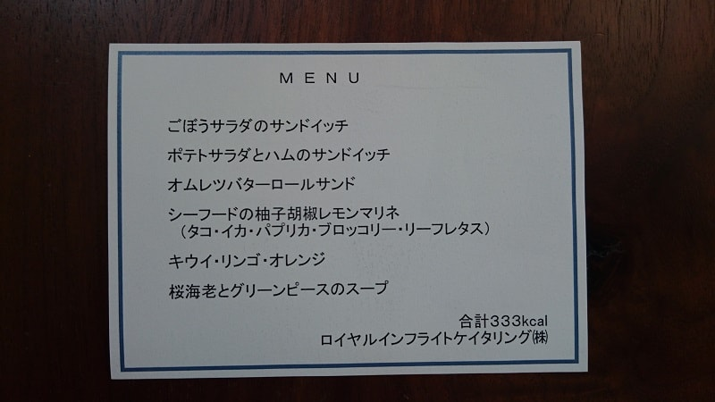 4月22日1205便 福岡 ⇒ 那覇 GOZEN メニュー