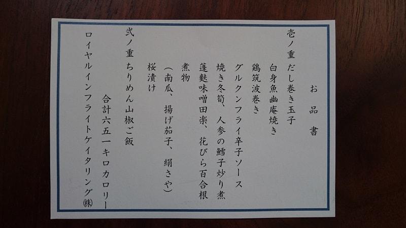 4月22日2158便 那覇 ⇒ 成田 GOZEN メニュー