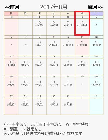 軽井沢浅間プリンスホテル 8月宿泊カレンダー 8月4日(金)1人100,861円
