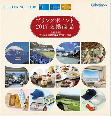 プリンスポイント2017年交換商品冊子の表紙