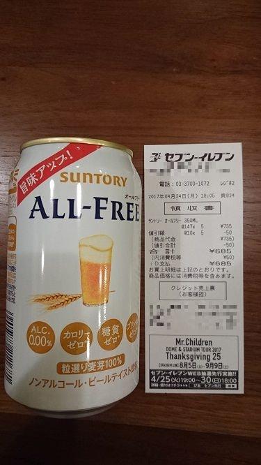 【セブン・イレブン限定】ALL-FREE 350ml レシート&実物